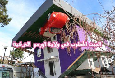البيت المقلوب في ولاية اوردو التركية