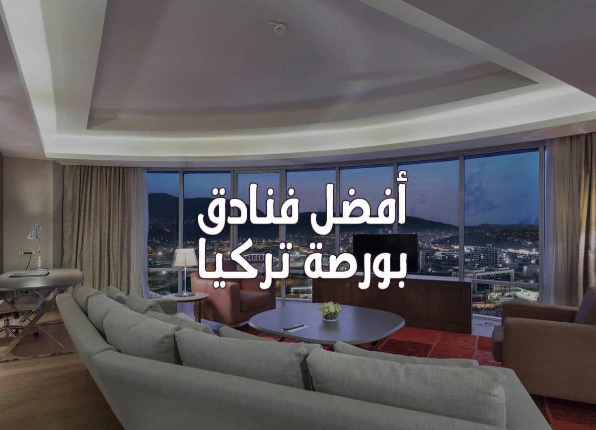 فنادق بورصة تركيا