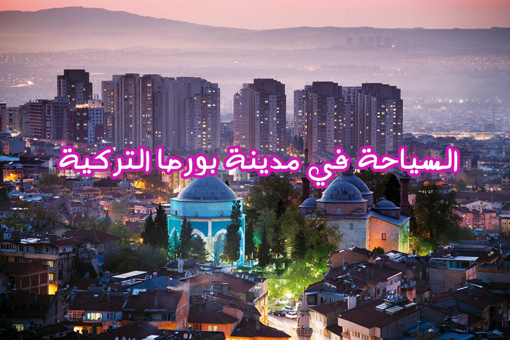 السياحة في مدينة بورصا